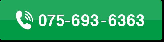075-693-6363