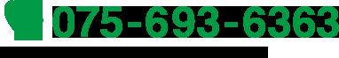 075-693-6363 無料相談の受付時間 9:00〜17:30(平日のみ)