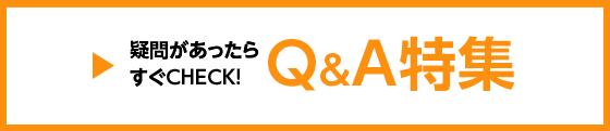 疑問があったら すぐCHECK! Q&A特集