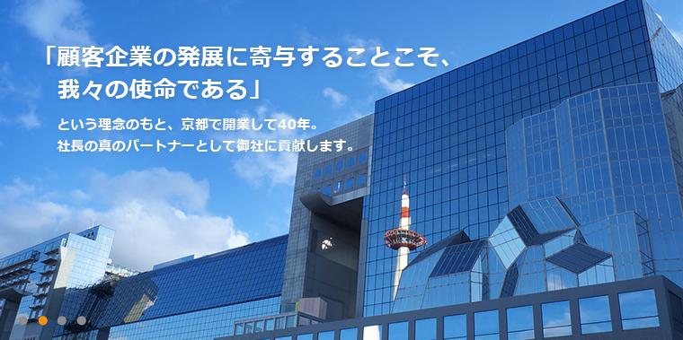「顧客企業の発展に寄与することこそ、我々の使命である」という理念のもと、京都で開業して35年。社長の真のパートナーとして御社に貢献します。