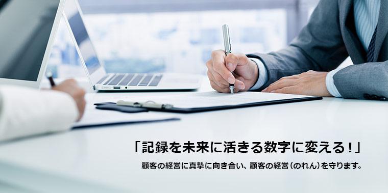 「記録を未来に生きる数字に変える!」顧客の経営に真摯に向き合い、顧客の経営(のれん)を守ります。