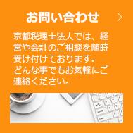 お問い合わせ > 京都税理士法人では、経営や会計のご相談を随時受け付けております。どんな事でもお気軽にご連絡ください。