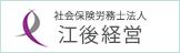 社会保険労務士法人江後経営