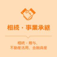 相続・事業承継 相続・贈与、不動産活用、金融資産