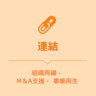 連結 組織再編・M&A支援・ 事業再生