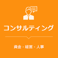 コンサルティング 資金・経営・人事